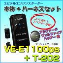 ユピテル エンジンスターター 本体+ハーネスセット 【VE-E1100ps】 【T-202】 アンサーバック