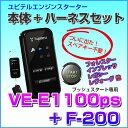 ユピテル エンジンスターター 本体+ハーネスセット 【VE-E1100ps】 【F-200】 アンサーバック