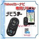 ナビうま ハンドルリモコン Yahoo!カーナビ用 SB-CN01YICC