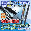 PIAA スーパーグラファイトスノーワイパー WG40W 400mm 5