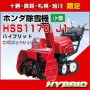 ホンダ 除雪機 HSS1170i J 小型ハイブリッド