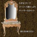 【送料無料】ロココ調家具:ドレッサー2点セット1203Bset【天板ガラスサービス】02P05Dec15