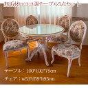 無垢材ロココ調家具:ダイニング5点セット:100