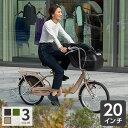 子供乗せ自転車 3人乗り 自転車 20インチ -Birthday(バースデイ)-