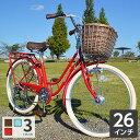《関東・関西送料無料》自転車26インチ シティサイクル おしゃれ ギア付 (300万人の女声の声を詰め込んだcymaオリジナルモデル!) -CONFITURE-