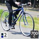 【レビュー投稿でプレゼントゲット!】《関東・関西送料無料》自転車 700c クロスバイク -FERIADO-