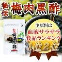 【送料無料・半額以下】ワケあり秘伝梅肉黒酢62粒(約1ヵ月分...