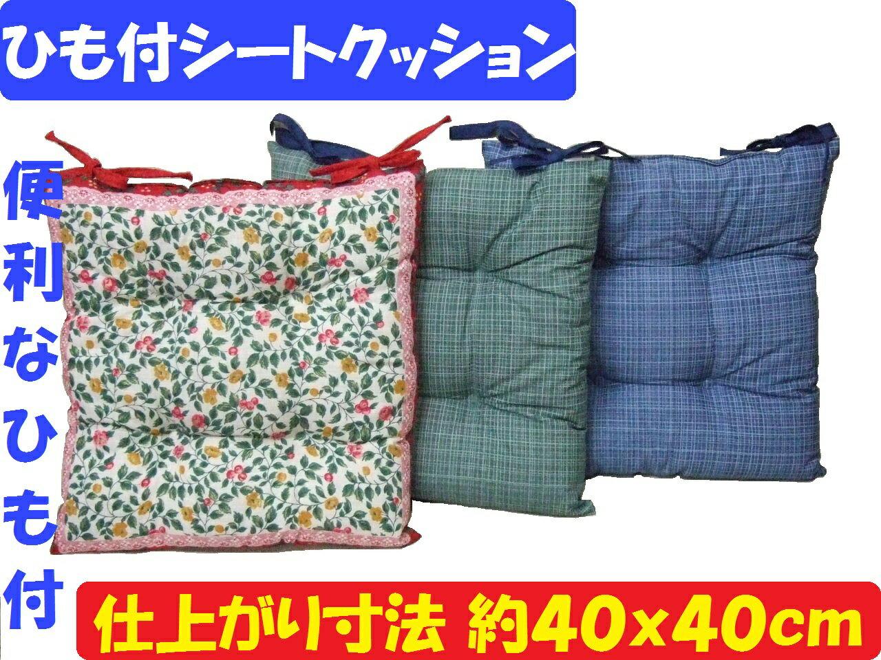 シートクッション ポリエステルわた入り 安心の日本製