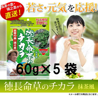 The power of 徳長 life 5 bag (long life herbal supplement)