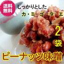 送料無料 【ピーナッツ味噌】 200g 2袋入り 徳之島 DM便