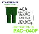 楽天サイプラス・online shopENDY 東光特殊電線 EAC-040F (40A)  スローブローヒューズ お取り寄せ