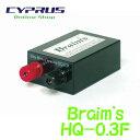 ブレイムス Braim's キャパシター HQ-0.3F ウルトラマイクロキャパシタ 300,000uF  ヘッドユニット、プロセッサーの 電源強化に最適