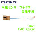 ENDY  東光特殊電線  車速センサーコネクター  EJC-023N 日産車 ★H8(1996)〜 (4ピン) 取付用端子付属 ナビの車速・パーキング信号を簡単取出し。