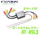 audio-technica オーディオテクニカ AT-ASL3 オートAVセレクター 2in-1out  AV入力1系統のカーナビでも2台まで接続可能。