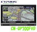パナソニック PanasonicGorilla CN-GP700FVD 7V型フルセグモデル SSDポータブルナビ 16GB ツインロッドアンテナ お取り寄せ