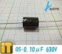 4個同時購入で送料無料 インターテクニック  フィルムコンデンサー QS-0.10μF/630V AUDYN CAP オーディンキャップ MKP-QS 0.10MF/630V 5% AXIAL