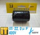 送料無料 インターテクニック フィルムコンデンサー QS-22.0μF/400V AUDYN CAP オーディンキャップ MKP-QS 22.0MF/400V ...