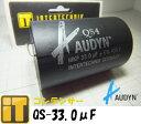 送料無料 インターテクニック フィルムコンデンサー QS-33.0μF/400V AUDYN CAP オーディンキャップ  MKP-QS 33.0MF/400V 5% AXIAL 送料無料