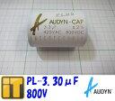 インターテクニック INTERTECHNIK フィルムコンデンサー PL-3.30μF/800V AUDYN CAP オーディンキャップ PLUS MKP 3.30MF/800V 2% AXIAL 43X30