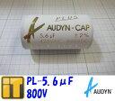 オーディンキャップ PL-5.60μF/800V フィルムコンデンサー AUDYN CAP PLUS MKP 5.60MF/800V 2% ...