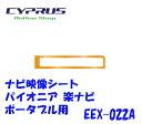 ENDY 東光特殊電線 EEX-022A ナビ映像シート P...