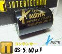 ☆ドイツ製  インターテクニック フィルムコンデンサー QS-5.60μF/630V AUDYN CAP オーディンキャップ MKP-QS 5.60MF/630V 5% AXIAL