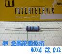 インターテクニック INTERTECHNIK AUDYN CAP オーディンキャップ MOX4-22.0Ω 4W 金属皮膜抵抗 サイズ:6x18mm 線径:0.80mm 電力容量:4W