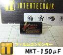 メール便対応可!インターテクニック INTERTECHNIK フィルムコンデンサー MKT-1.50μF/250V MKTシリーズ AUDYN CAP オーディンキャップ 耐圧250V