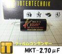 メール便対応可 インターテクニック INTERTECHNIK フィルムコンデンサー MKT-2.70μF/250V MKTシリーズ AUDYN CAP オーディンキャップ 耐圧250V
