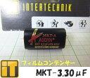 メール便対応可! インターテクニック INTERTECHNIK フィルムコンデンサー MKT-3.30μF/250V MKTシリーズ AUDYN CAP オーディンキャップ 耐圧250V