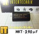メール便対応可! インターテクニック INTERTECHNIK フィルムコンデンサー MKT-3.90μF/250V MKTシリーズ AUDYN CAP オーディンキャップ 耐圧250V