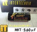 メール便対応可! インターテクニック INTERTECHNIK フィルムコンデンサー MKT-5.60μF/250V MKTシリーズ AUDYN CAP オーディンキャップ 耐圧250V
