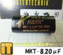 メール便対応可! インターテクニック INTERTECHNIK フィルムコンデンサー MKT-8.20μF/250V MKTシリーズ AUDYN CAP オーディンキャップ 耐圧250V