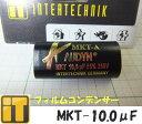 メール便対応可! インターテクニック INTERTECHNIK フィルムコンデンサー MKT-10.0μF/250V MKTシリーズ AUDYN CAP オーディンキャップ 耐圧250V