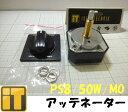 ☆スピーカーアッテネータ PS8-50W-MO 電力容量:50W インピーダンス:8Ω 回転角度:305度送料無料