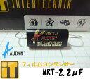 メール便対応可! インターテクニック INTERTECHNIK フィルムコンデンサー MKT-2.20μF/250V MKTシリーズ AUDYN CAP オーディンキャップ 耐圧250V