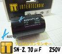 インターテクニック INTERTECHNIK フィルムコンデンサー SN-2.70μF/250V SNシリーズ AUDYN CAP オーディンキャップ 耐圧250V 送料無料