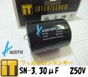 インターテクニック INTERTECHNIK フィルムコンデンサー SN-3.30μF/250V SNシリーズ AUDYN CAP オーディンキャップ 耐圧250V 送料無料