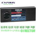 ヘリックス HELIX Director ディレクター タッチスクリーンリモコン 対応:HELIX DSP PRO / HELIX DSP /P-SIX DSP...