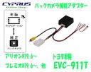 ENDY  東光特殊電線  バックカメラ接続アダプター  EVC-911T トヨタ車用アリオンH19.6〜 プレミオH19.6〜