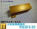 インターテクニック WIAL50-6.8Ω 大容量巻線抵抗 50Wアルミケース入り 12.5x12.5x50mm HIDバルブへの交換時に ダミー用抵抗として..