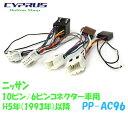 マッチ MATCH  PP-AC96 アダプターケーブル ニッサン 10ピン/6ピンコネクター車用 H5年(1993年)以降