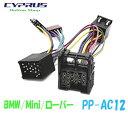マッチ MATCH  PP-AC12 アダプターケーブル BMW/Mini/ローバー 17ピンコネクター車用