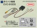 ENDY  東光特殊電線  EVC-910DS 小型仕様バックカメラ接続キット ステアリングリモコン対応 ダイハツ車用タントH25.10〜純正ナビ装着用 アップグレードパック装着用