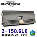 ZAPCO ザプコ  Z-150.6LX 150W×6ch AB級パワーアンプ