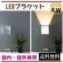 楽天CY貿易LEDブラケット 壁灯 ライトボックス 防水 屋外 シンプル オシャレ 北欧風 壁照明 住宅照明 雑貨 CY-K2277