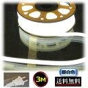 ネオンライト ロープライト チューブライト コンセントプラグ付 100V 3M 昼光色 イルミネーション 間接照明 明るい CY-NLC3M