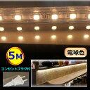 5050LEDテープライト コンセントプラグ付き AC100V 5M 配線工事不要 簡単便利 電球色 間接照明 棚照明 屋外 CY-TP5W5M