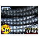 LEDテープライト 調光可能 100V直結 3M 高輝度 明るい 昼光色 間接照明 二列式 インテリア CY-TPDC3M