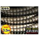 LEDテープライト 調光可能 100V直結 3.5M 350cm 高輝度 明るい 電球色 間接照明 二列式 インテリア CY-TPDW3HM